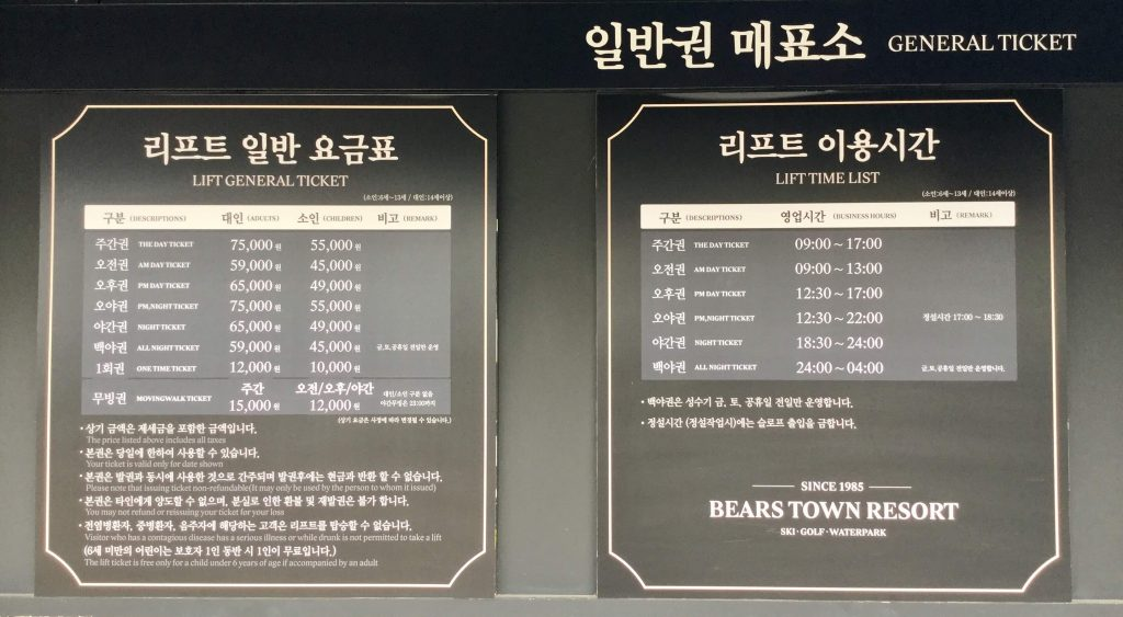 Bears Town lift ticket rates