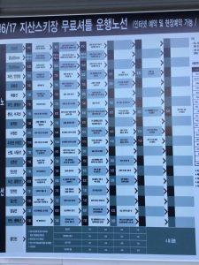 Jisan Forest Resort shuttle bus schedule
