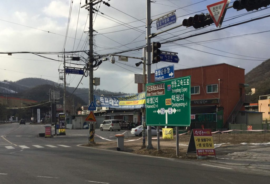 The way to Jisan Forest Resort