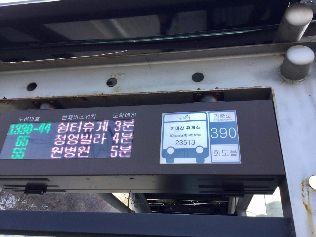 The bus stop near Star Hill Resort in Cheonmasan