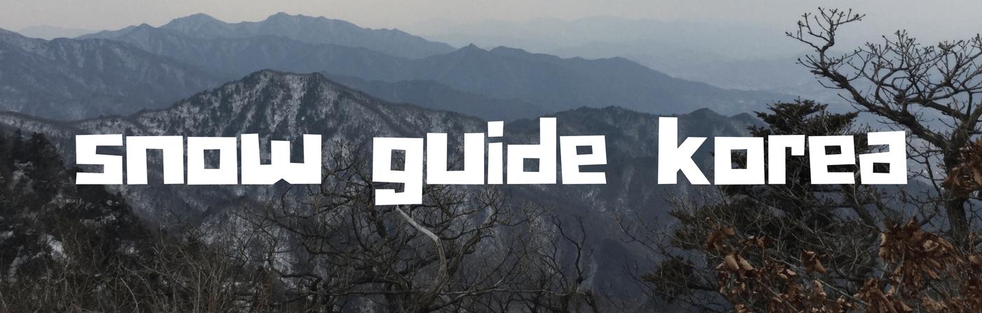 Snow Guide Korea
