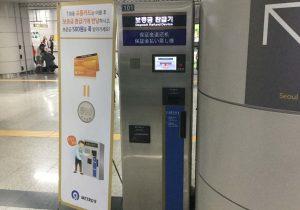 Seoul Metro deposit refund machine