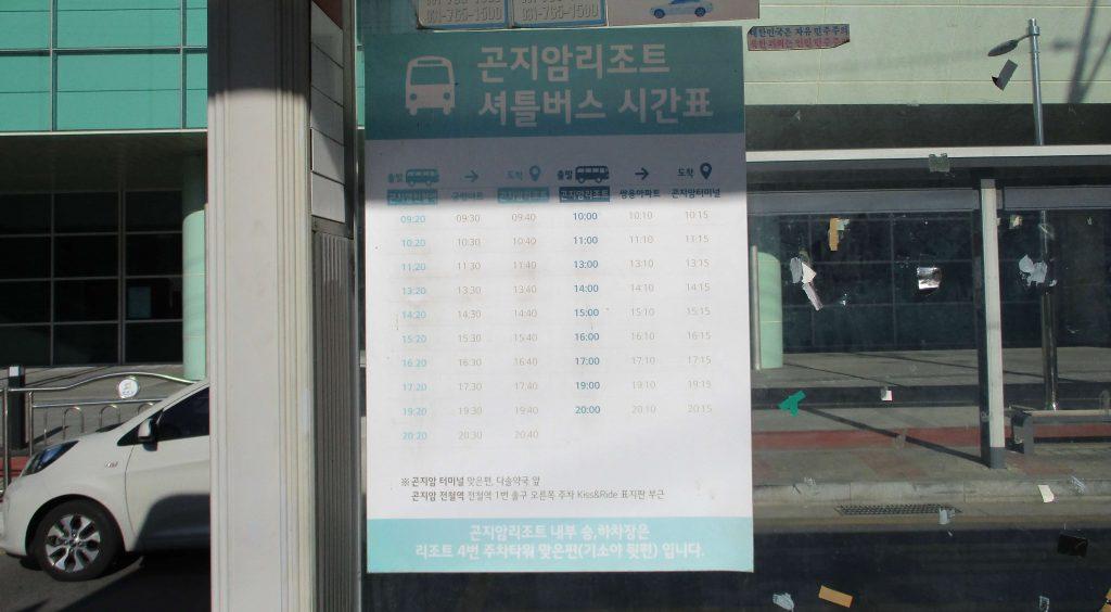 Konjiam Resort shuttle bus schedule