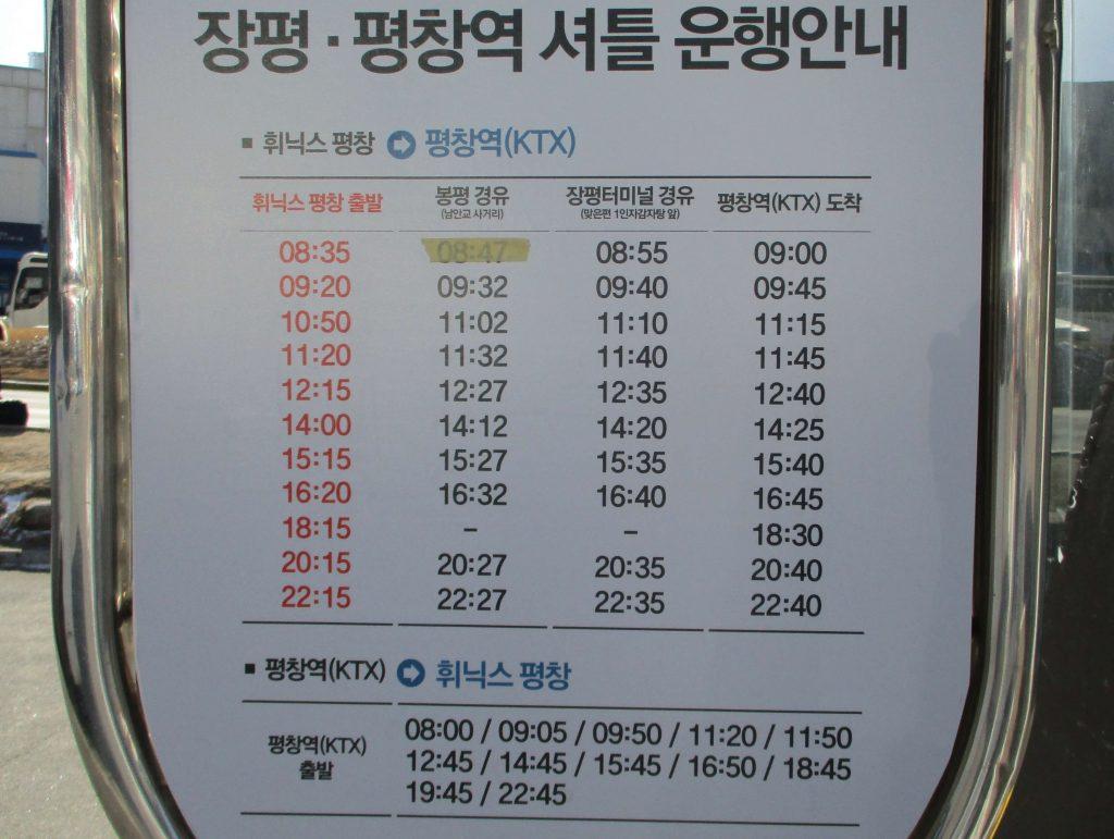 Phoenix Park shuttle bus schedule to Pyeongchang Station