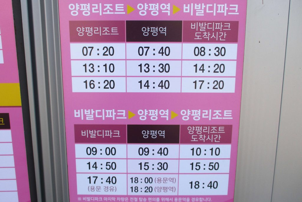 Vivaldi Park to Yangpyeong bus schedule