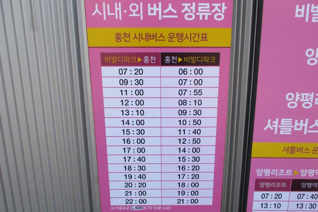 Vivaldi Park to Hongcheon bus schedule
